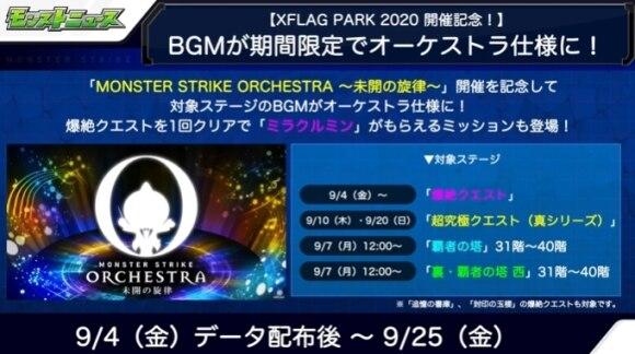 BGMオーケストラ