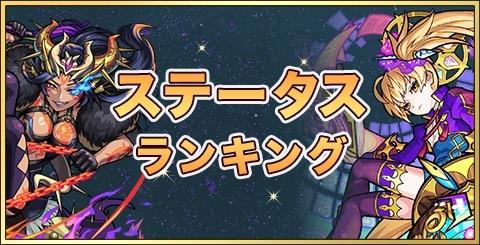 ランキング モンスト 【モンスト】最新ステータスランキング(HP/攻撃力/スピード)
