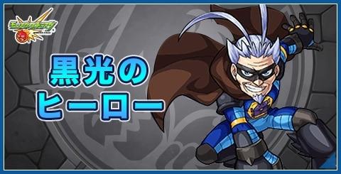 黒光のヒーローの高速周回パーティと攻略【ノマダン/水】