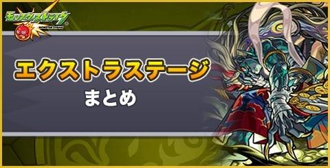 覇者 の 塔 エクストラ ステージ