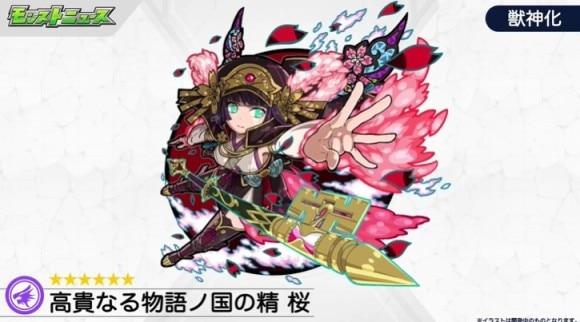 桜コミック