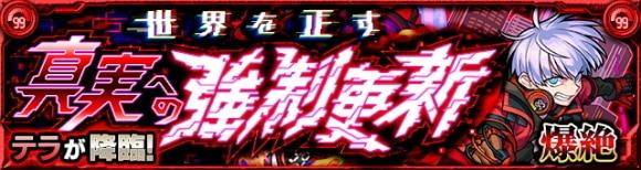 テラ【爆絶】攻略と適正キャラ