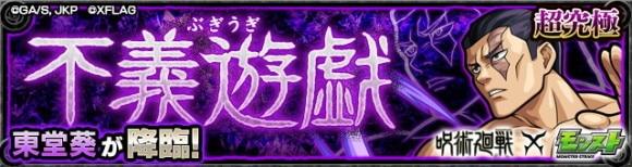 東堂葵/とうどうあおい【超究極】攻略と適正キャラランキング|呪術廻戦コラボ