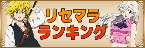 リセマラ当たりランキング【7/17更新】