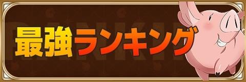 最強キャラランキング最新版|7/23更新