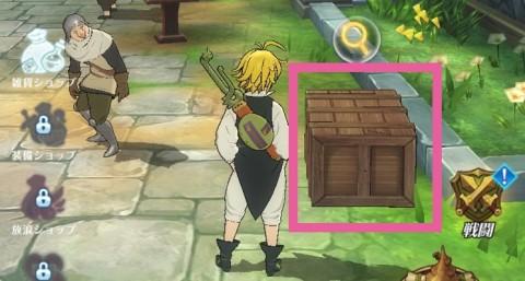 箱・宝箱を開ける