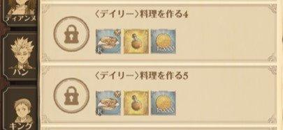 料理ミッション