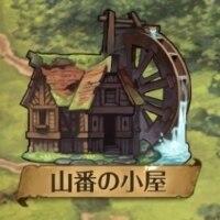 山番の小屋