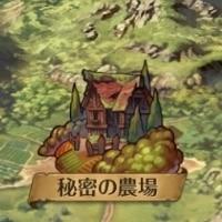 秘密の農場