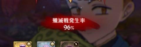 殲滅戦発生率