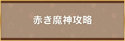 赤き魔神(殲滅戦)攻略|おすすめパーティ編成と適正キャラ