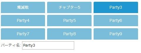 パーティ保存ツール・新パーティ