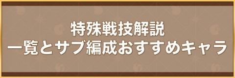 特殊戦技解説