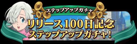 リリース100日記念ステップアップガチャ