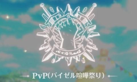 PvP(バイゼル喧嘩祭り)