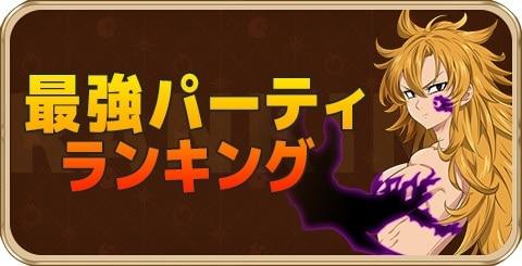 PvP最強パーティランキング|8月第1週目
