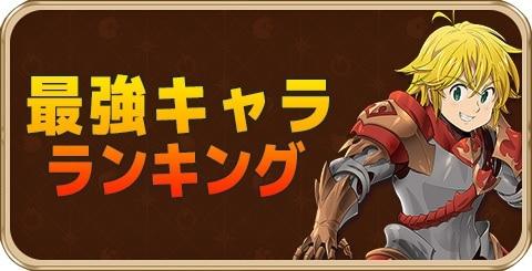 最強キャラランキング(8/5更新)|リュドシエル&ゲラードの評価を確定!