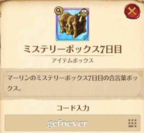 謎 解き イベント ボックス ii 謎 解き イベント ボックス グラクロ ...