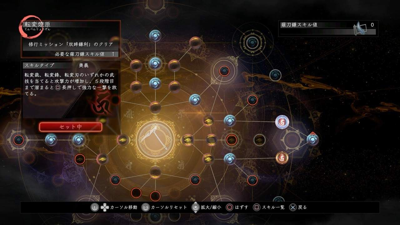 仁王2 修行ミッション