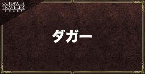 ダガー武器詳細
