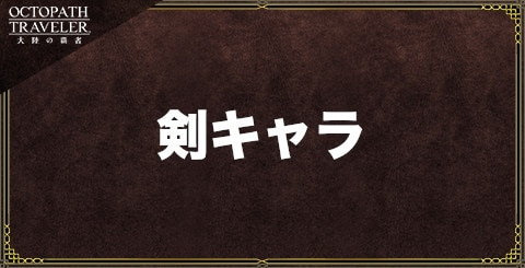 剣(剣士)キャラ一覧
