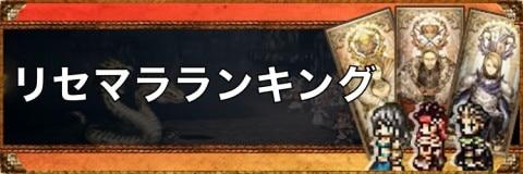 リセマラ当たりランキング【6/17更新】