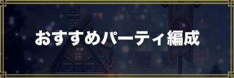 おすすめパーティ編成