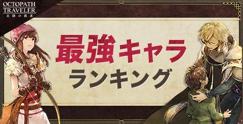 【オクトラ大陸の覇者】最強キャラランキング【オクトパストラベラー】
