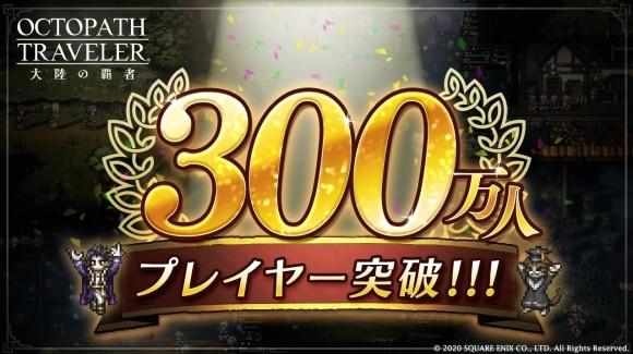 プレイヤー数300万人突破記念!
