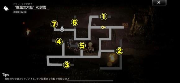 厳窟の大蛙マップ