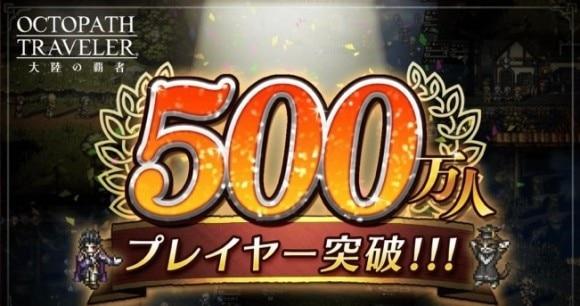 500万人プレイヤー突破