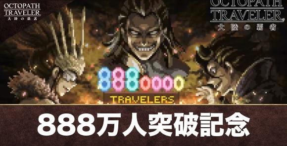 888万人突破記念