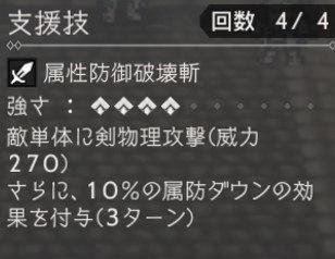 剣攻撃+属防-10%