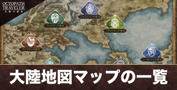 大陸地図マップの一覧
