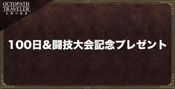 100日&闘技大会記念プレゼント