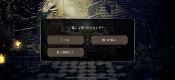 戦いの篝火Ⅱ