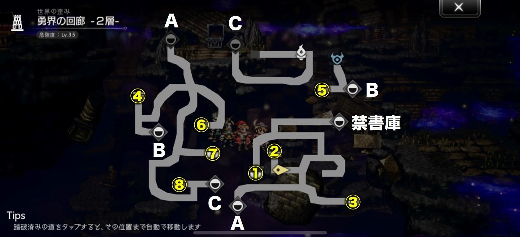 勇界の回廊2層