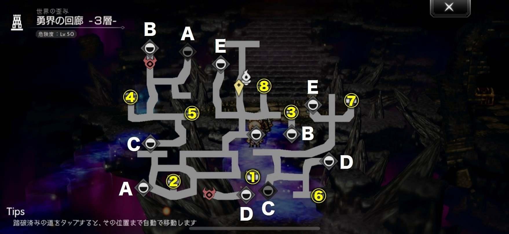 勇界の回廊1層