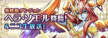 ヘラソエル降臨【超地獄級】
