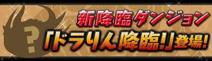 ドラりん降臨【地獄級】ノーコン攻略と高速周回パーティ