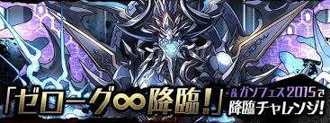 ゼローグ∞降臨【絶地獄級】