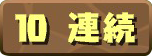 Fateコラボガチャシミュレーター