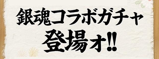 銀魂コラボガチャシミュレーター(第2弾)