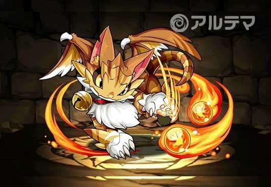 火の猫龍【超地獄級】