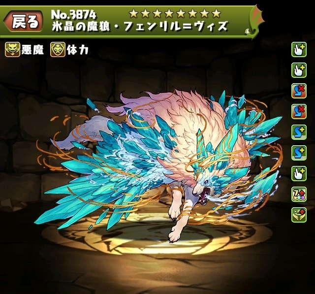水晶の魔狼・フェンリル=ヴィズ