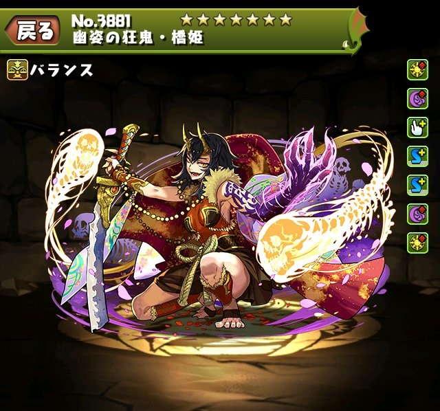 橋姫の評価・使い道とおすすめ潜在覚醒