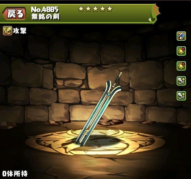 無銘の剣の評価・使い道とおすすめ潜在覚醒|SAOコラボ