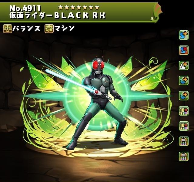 BLACK RXの評価とおすすめ潜在覚醒・超覚醒|仮面ライダーコラボ