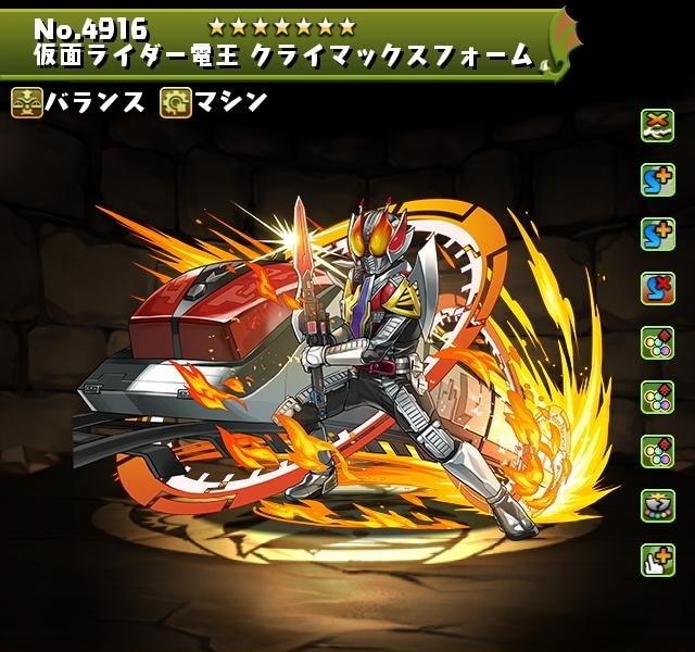 仮面ライダー電王 クライマックスフォーム