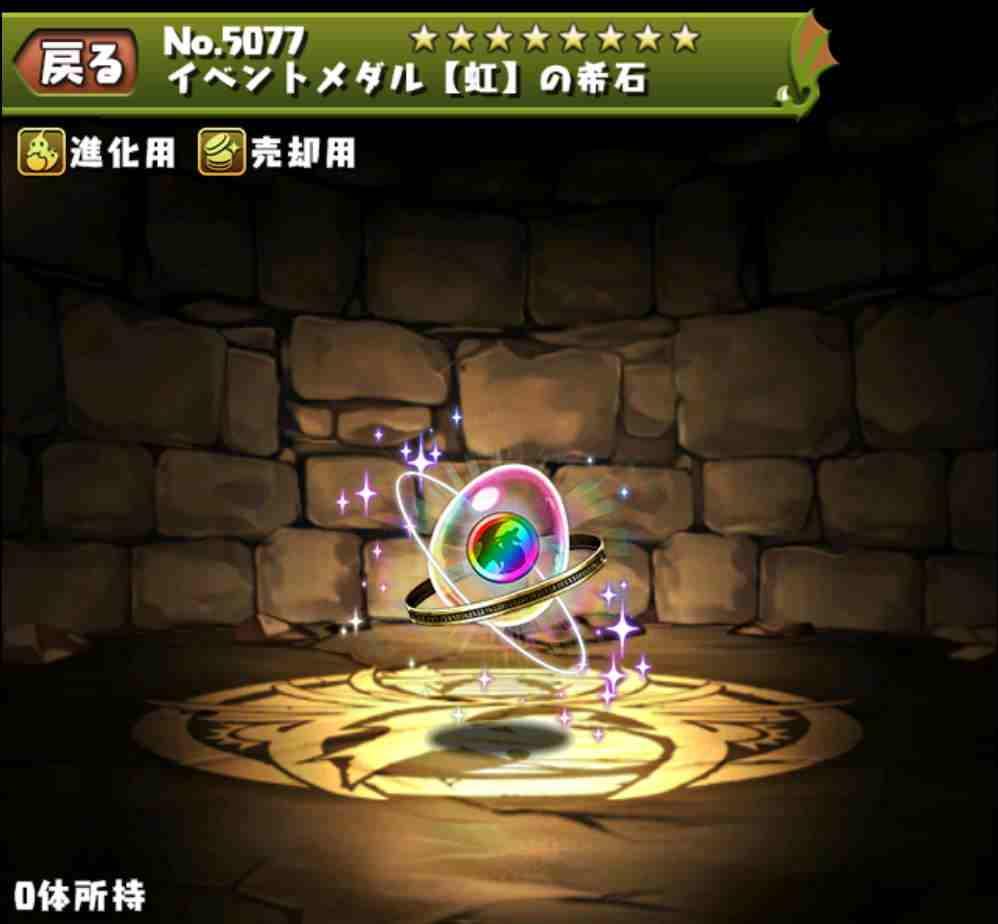 イベントメダル【虹】の希石の入手方法と使い道